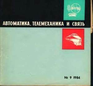 Автоматика, телемеханика и связь 1984 №09