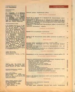 Автоматика, телемеханика и связь 1984 №10