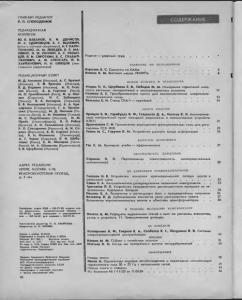 Автоматика, телемеханика и связь 1984 №11