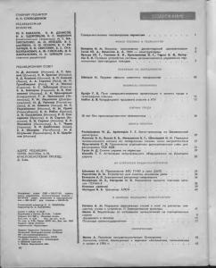 Автоматика, телемеханика и связь 1984 №12
