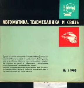 Автоматика, телемеханика и связь 1985 №01
