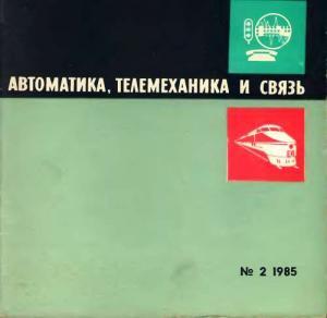 Автоматика, телемеханика и связь 1985 №02