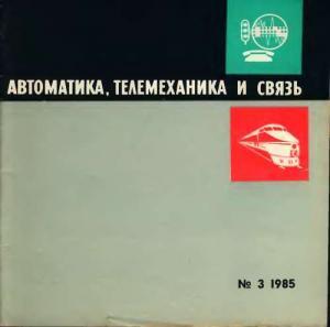 Автоматика, телемеханика и связь 1985 №03
