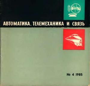 Автоматика, телемеханика и связь 1985 №04