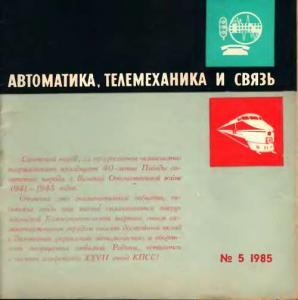 Автоматика, телемеханика и связь 1985 №05