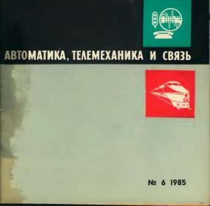 Автоматика, телемеханика и связь 1985 №06