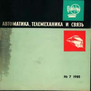 Автоматика, телемеханика и связь 1985 №07