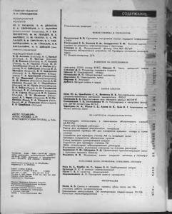 Автоматика, телемеханика и связь 1985 №08