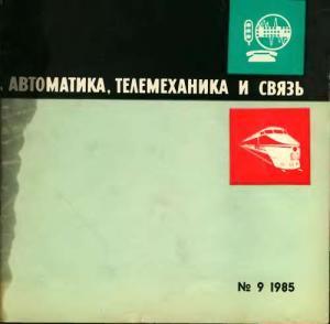 Автоматика, телемеханика и связь 1985 №09