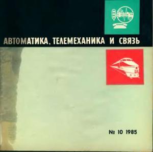 Автоматика, телемеханика и связь 1985 №10