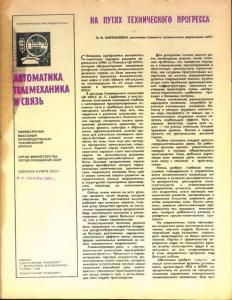 Автоматика, телемеханика и связь 1985 №11