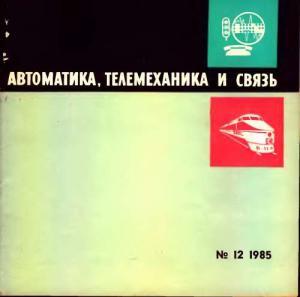 Автоматика, телемеханика и связь 1985 №12