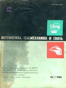 Автоматика, телемеханика и связь 1986 №01