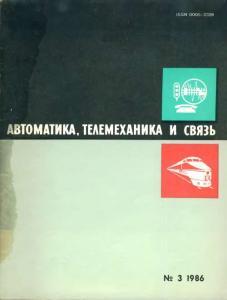 Автоматика, телемеханика и связь 1986 №03