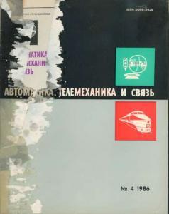 Автоматика, телемеханика и связь 1986 №04