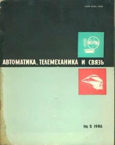 Автоматика, телемеханика и связь 1986 №05