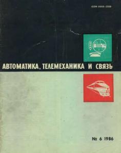 Автоматика, телемеханика и связь 1986 №06