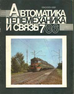 Автоматика, телемеханика и связь 1986 №07