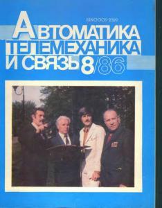 Автоматика, телемеханика и связь 1986 №08