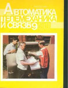 Автоматика, телемеханика и связь 1986 №09