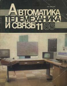 Автоматика, телемеханика и связь 1986 №11