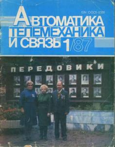 Автоматика, телемеханика и связь 1987 №01