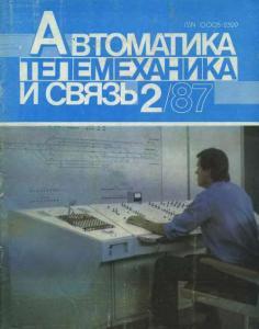 Автоматика, телемеханика и связь 1987 №02