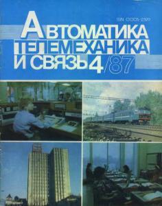 Автоматика, телемеханика и связь 1987 №04