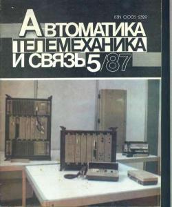 Автоматика, телемеханика и связь 1987 №05