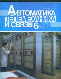 Автоматика, телемеханика и связь 1987 №06