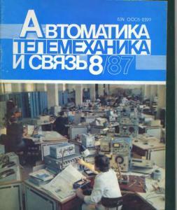 Автоматика, телемеханика и связь 1987 №08