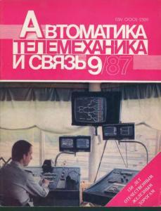 Автоматика, телемеханика и связь 1987 №09