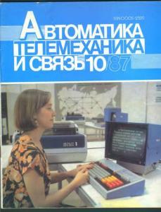 Автоматика, телемеханика и связь 1987 №10