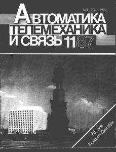 Автоматика, телемеханика и связь 1987 №11