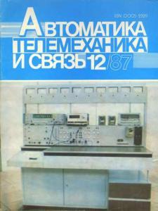 Автоматика, телемеханика и связь 1987 №12