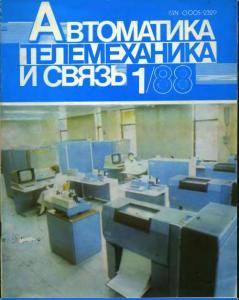 Автоматика, телемеханика и связь 1988 №01