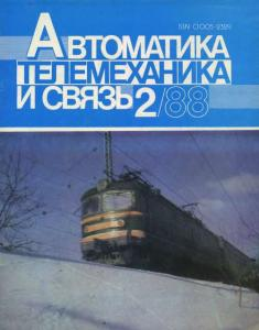 Автоматика, телемеханика и связь 1988 №02