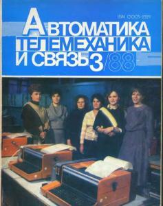 Автоматика, телемеханика и связь 1988 №03