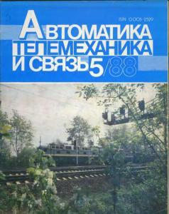Автоматика, телемеханика и связь 1988 №05