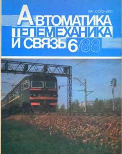 Автоматика, телемеханика и связь 1988 №06