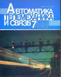 Автоматика, телемеханика и связь 1988 №07