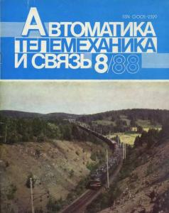 Автоматика, телемеханика и связь 1988 №08