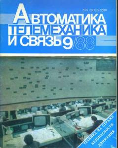 Автоматика, телемеханика и связь 1988 №09