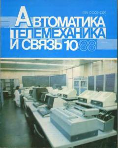 Автоматика, телемеханика и связь 1988 №10