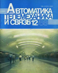 Автоматика, телемеханика и связь 1988 №12