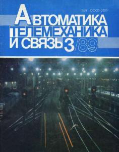 Автоматика, телемеханика и связь 1989 №03