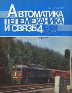 Автоматика, телемеханика и связь 1989 №04