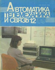 Автоматика, телемеханика и связь 1989 №12