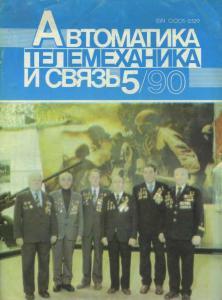 Автоматика, телемеханика и связь 1990 №05