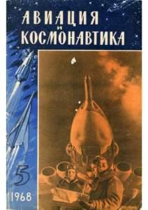 Авиация и космонавтика 1968 №05